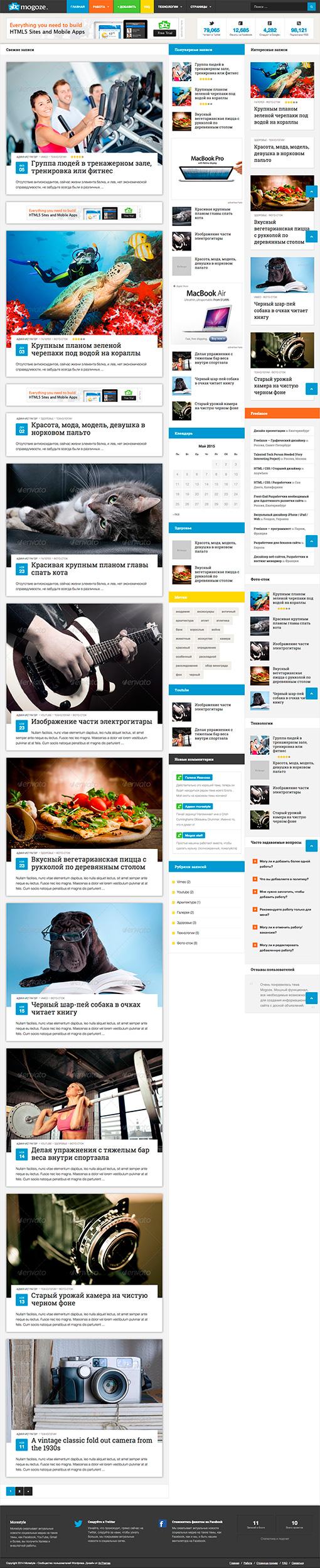 Скачать русские шаблоны WordPress бесплатно