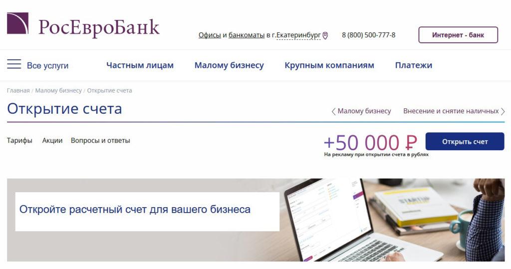 Открыть расчетный счет в банке стало просто!