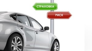 На что обратить внимание при покупке пакета страхования автомобиля?
